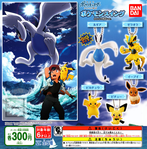 Photo du produit POKEMON SET STRAP NEW MOVIE (5 PIÈCES)