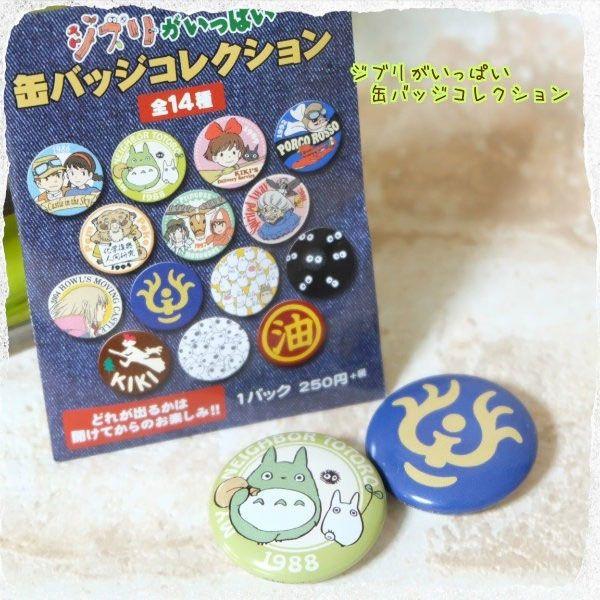 Photo du produit Studio Ghibli pack 14 pin's Bleu
