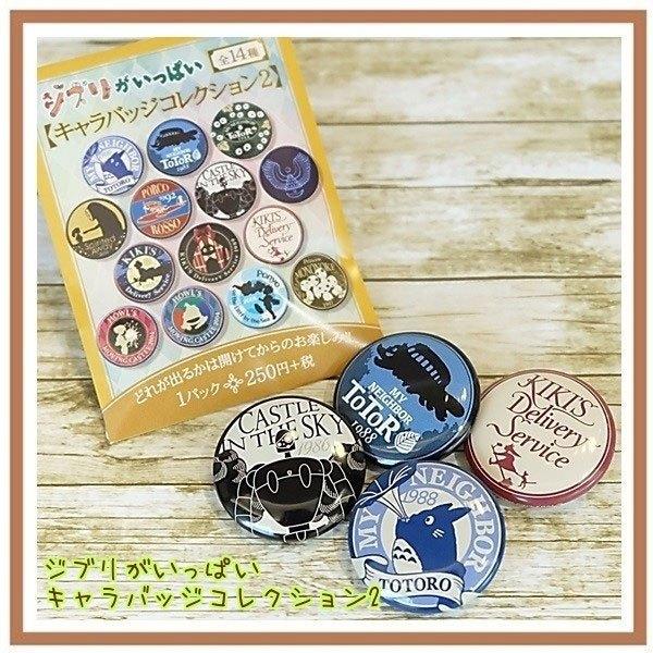 Photo du produit Studio Ghibli pack 14 pin's Beige